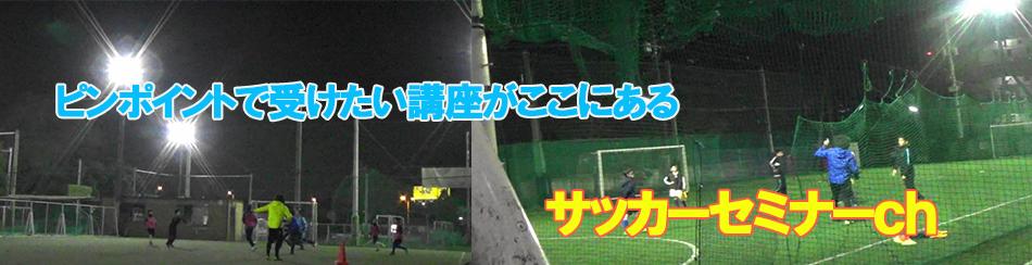 サッカーセミナー.ch開設のお知らせ